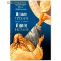 Адам ветхий и Адам Новый. Архимандрит Наум (Байбородин)