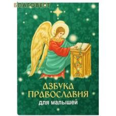 Азбука Православия для малышей