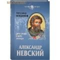 Александр Невский. Друг Орды и враг Запада. Александр Богданов