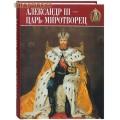 Александр III - царь миротворец