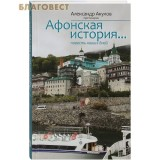 Афонская история. Повесть наших дней. Протоиерей Александр Акулов