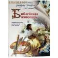 Библейская живопись. Энциклопедия живописи для детей