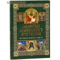 Библиотека православного христианина. Истины Нового завета. П. Е. Михалицын. В. В. Нестеренко