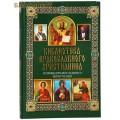 Библиотека православного христианина. Основы православного вероучения. П. Е. Михалицын