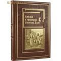 Библия в гравюрах Гюстава Доре. Кожаный переплет.Золотой обрез