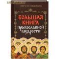Большая книга православной мудрости. Советы на каждый день. Владимир Зоберн
