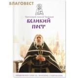Великий пост. Протоиерей Алексей Уминский