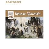 Детский православный перекидной календарь