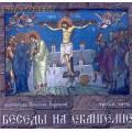 Диск (MP3) Беседы на Евангелие. Святитель Николай Сербский. Часть третья