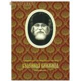 Келейная книжица. Молитвы. Архимандрит Иоанн (Крестьянкин)