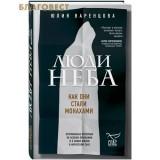Люди неба. Как они стали монахами. Юлия Варенцова