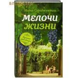 Мелочи жизни. Лучшие рассказы. Мария Сараджишвили