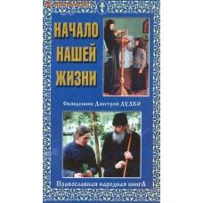 Начало нашей жизни. Православная народная книга. Священник Дмитрий Дудко.