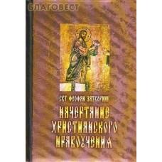 Начертание христианского нравоучения. Свт. Феофан Затворник