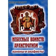 Небесных воинств архистратизи... каноны и акафисты