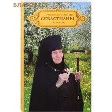 О жизни схиигумении Севастианы (Жуковой)