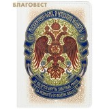 Обложка для паспорта Двуглавый орел, из кожи