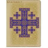 Обложка для паспорта Иерусалимский крест. Цветная печать на коже и тиснение Псалом 90