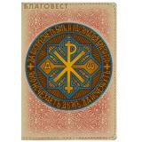 Обложка для паспорта Лабарум (Крест Константина). Цветная печать на коже и тиснение Псалом 90