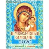 Православный календарь на 2020 год, с приложением акафиста Божией Матери в честь иконы Ее Казанской