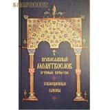 Православный молитвослов. Совмещенные каноны. Крупный шрифт