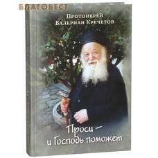 Проси - и Господь поможет. Протоиерей Валериан Кречетов. Проповеди