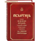 Псалтирь, чтомая на всякую потребу, с указанием порядка чтения псалмов в изложении прп.Паисия Святогорца. Русский шрифт