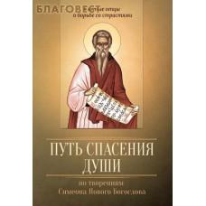 Путь спасения души. По творениям Симеона Нового Богослова