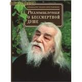 Размышления о бессмертной душе. Архимандрит Иоанн (Крестьянкин)