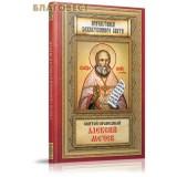 Святой праведный Алексей Мечев