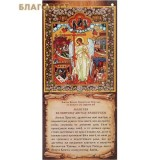 Скрижаль Молитва ко святому Ангелу Хранителю. Цена за упаковку 10шт