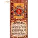 Скрижаль Молитвенная защита Всевидящего Ока Божия. Цена за упаковку 10шт