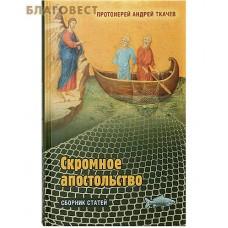 Скромное апостольство. Сборник статей. Протоиерей Андрей Ткачев