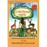 Сотворение мира. Книжка-раскраска для детей из серии