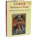 София Премудрость Божия в древнерусской литературе и искусстве. Суперобложка