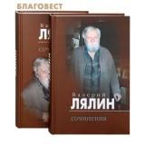 Сочинения в 2-х томах. Валерий Лялин