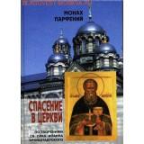 Спасение в церкви. По творениям Святого праведного Иоанна Крондштадского. Монах Парфений