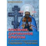 Спасение, дарованное крестом. Из проповедей священномученика Серафима (Чичагова)