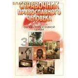 Справочник православного человека. Обряды Православной Церкви. Часть 3