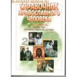 Справочник православного человека.Таинства Православной Церкви. Часть 2
