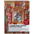 10 храмов Москвы, хранящих чудотворные святыни