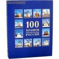100 храмов золотого кольца России. Суперобложка