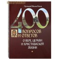 400 вопросов и ответов о вере, церкви и христианской жизни. Протоиерей Максим Козлов