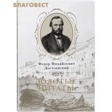 Золотые цитаты. Федор Михайлович Достоевский