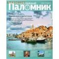 Журнал-путеводитель Православный паломник №8/№9. Август-Сентябрь 2016