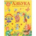 Азбука для православных детей
