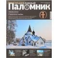 Журнал-путеводитель Православный паломник №12. Декабрь 2016