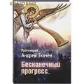 Бесконечный прогресс... Протоиерей Андрей Ткачев