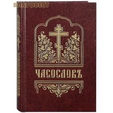 Часослов. Церковно-славянский шрифт. Цвет в ассортименте