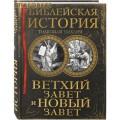 Библейская история. Толковая Библия. Ветхий Завет и Новый Завет. А. П. Лопухин. В ассортименте